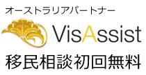 オーストラリアパートナー VisAssist 移民相談初回無料
